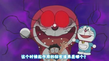 哆啦A梦:大雄偷吃了哆啦a梦的铜锣烧,哆啦a梦气得都变成红色的了.mp4