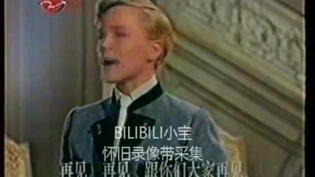 【录像带】1994年上海东方电视台转录-1 孩子们《晚安,再见/ 孩子们》(美国电影音乐之声 插曲)