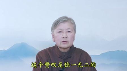 沐法悟心  第1集 刘素云老师
