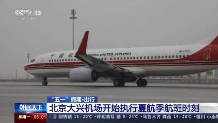 """""""五一""""假期·出行 大兴机场开始执行夏航季航班时刻"""