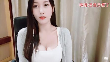 斗鱼女主播小小玉酱直播视频2020.5.3