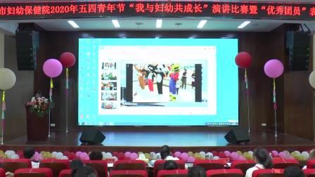 益阳市妇幼保健院2020年五四青年节