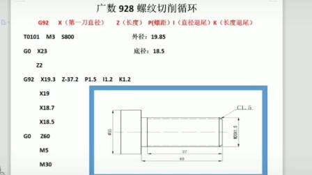 广数928螺纹切削怎么使用?浙江景龙数控编程培训学校