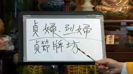 成观法师《唯识三十论颂义贯》(111-118)