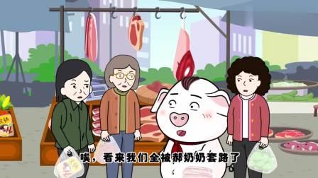 猪屁登:郝奶奶套路大家吃火锅,看屁登如何机智反套路