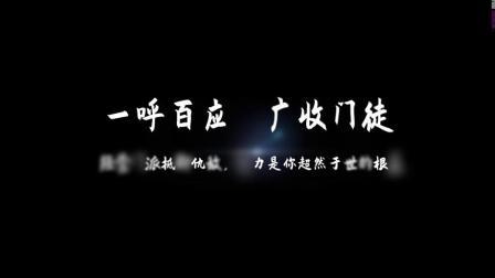 【游民星空】《我来自江湖》