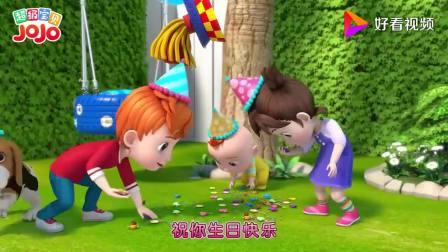 超级宝贝JOJO:小宝宝过生日,大伙准备了大蛋糕,一家人可真热闹.mp4