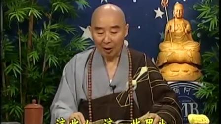 净空法师:李炳南老师常讲,一万个念佛人难得两、三个往生,什么道理?