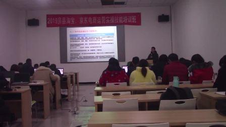 淘宝、京东电商运营实操技能培训班1月2日上午上课视频.mp4