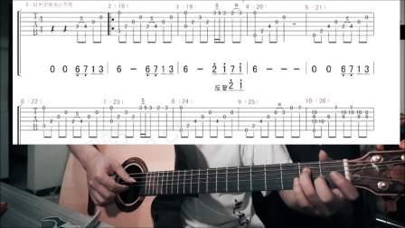 Kevin主讲第二十五课-吉他滑音的练习 配套曲目 夜的钢琴曲第五章 超级好听 而且很唬人