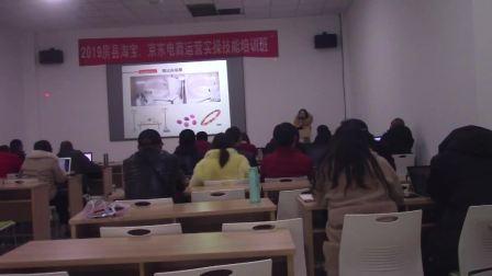 淘宝、京东电商运营实操技能培训班1月2日下午上课视频.mp4