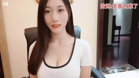 斗鱼女主播小小玉酱直播视频2020.5.8