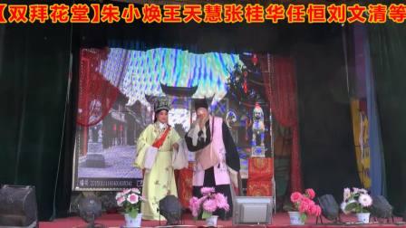 曲剧【双拜堂】南阳市金光曲剧团风度翩翩的视频剪辑