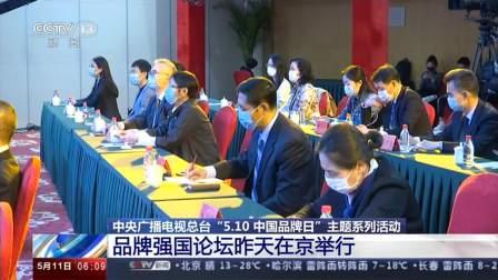 """广播电视总台""""5.10中国品牌日""""主题系列活动 品牌强国论坛昨天在京举行"""