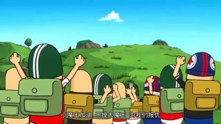 香肠派对:大魔王和小魔王决斗吃瓜群众看热闹,最后群众惨了