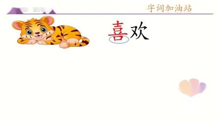 枣庄空中课堂5月12日一年级第1节语文第4课《识字4猜字谜》复习.mp4