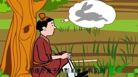 巴巴精选儿童故事 05守株待兔