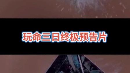 #玩命三日 终极预告片 #闫妮 #张嘉译