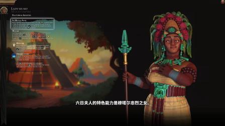2KVID_CivVI_First-Look_Maya_中文字幕版