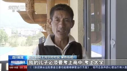 """四川昭觉""""悬崖村""""易地扶贫搬迁第一天"""