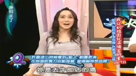 康熙来了:你害怕小丑吗?女星期待被小丑抓上台,刘真不这么认为