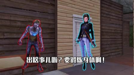 开发区感染者的爱情故事明日之后游戏解说视频