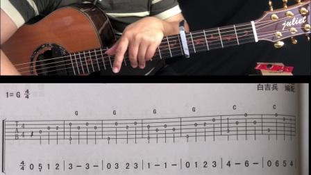 【你是我的阳光】阿涛吉他教室有谱有示范教学