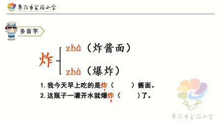 5月18日二年级第1节语文