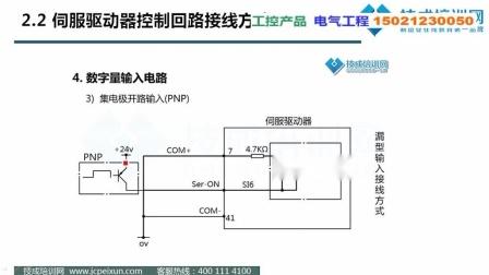 伺服驱动器功能参数设置(上)