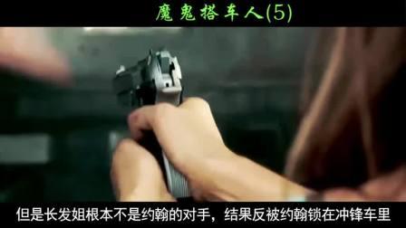 (5)5分钟看完美国惊悚片《魔鬼搭车人》(5)