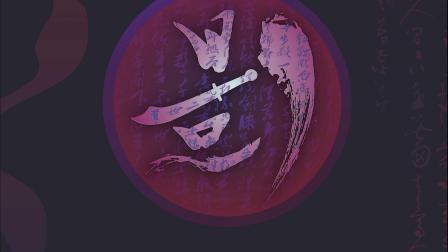 《汉字·意韵-广告创意设计.mp4