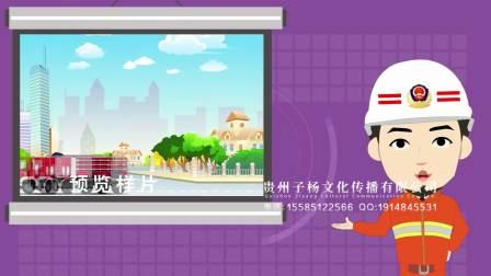 贵州贵阳MG短视频flash微动漫制作公司贵州贵阳宣传片制作公司