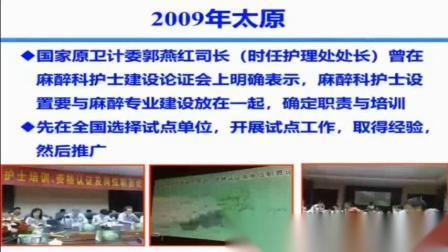 麻醉学护理单元的建设与规范   邓小明  教授