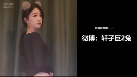 虎牙女主播轩子巨2兔直播视频2020.5.21