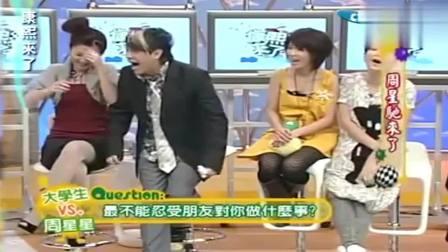康熙来了:周星驰自曝不能忍受朋友做这种事?SHE:你在搞笑吗?