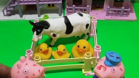 小猪佩奇玩具:猪奶奶不让把牛放在鸭子窝里,那就不给猪奶奶喝牛奶