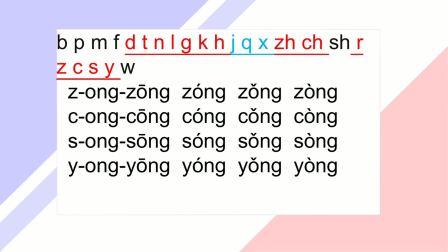 🌈后鼻韵母ong的拼读音节2