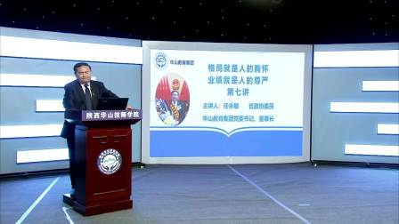华山大讲堂:格局就是人的胸怀  业绩就是人的尊严(第七讲)