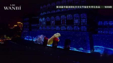 第三十八届中国洛阳牡丹文化节指定专用护肤品——WANBI丸碧 (转载)