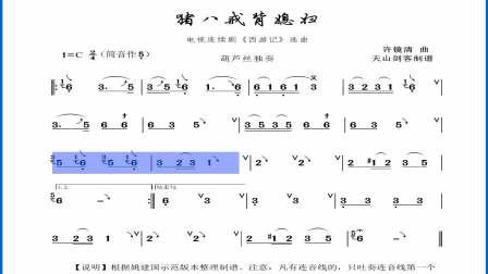 葫芦丝: 猪八戒C调示范  动态谱