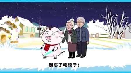 猪屁登:逢年过节能和家人在一起过,是一件多么幸福的事情