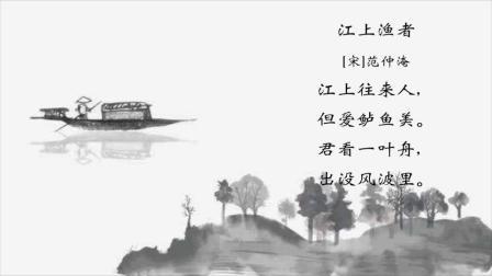 唐山市鹭港小学5月25日空中课堂——六年级语文《古诗词诵读》(第二课时)