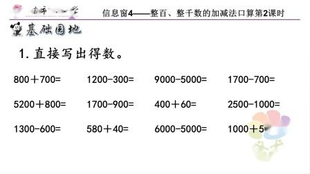 枣庄空中课堂5月28日二年级第1节数学《新课堂》第二单元信息窗4《整百、整千数的加减法口算》