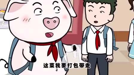 搞笑猪屁登:屁登家很土豪,怎么吃剩的饭菜,他都会打包啊