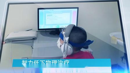 太原儿童智力低下康复训练治疗-天使儿童医院.mov