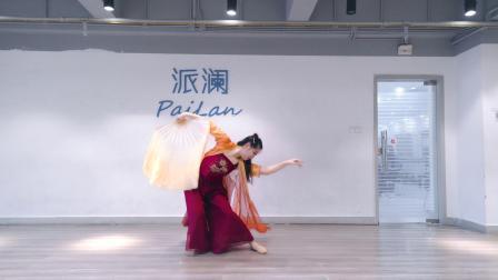 派澜 古典舞《俏红狐》教师个人编舞:任志林