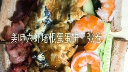 美味大虾培根蛋蛋饼千张卷