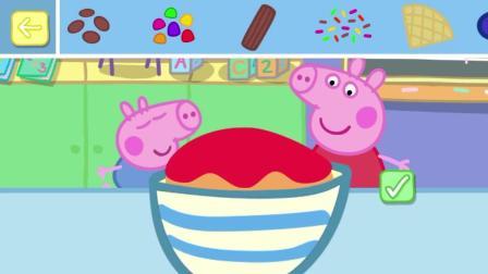 做冰淇淋,需要什么材料呢?小猪佩奇游戏
