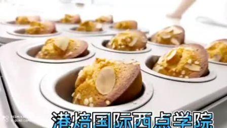 杭州港焙西点嘉兴西点学习嘉兴学做蛋糕的学校金华哪里有学西点的金华甜品培训学校