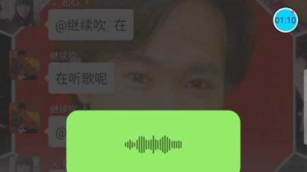 辉辉哥哥在微信群里演唱《一剪梅》